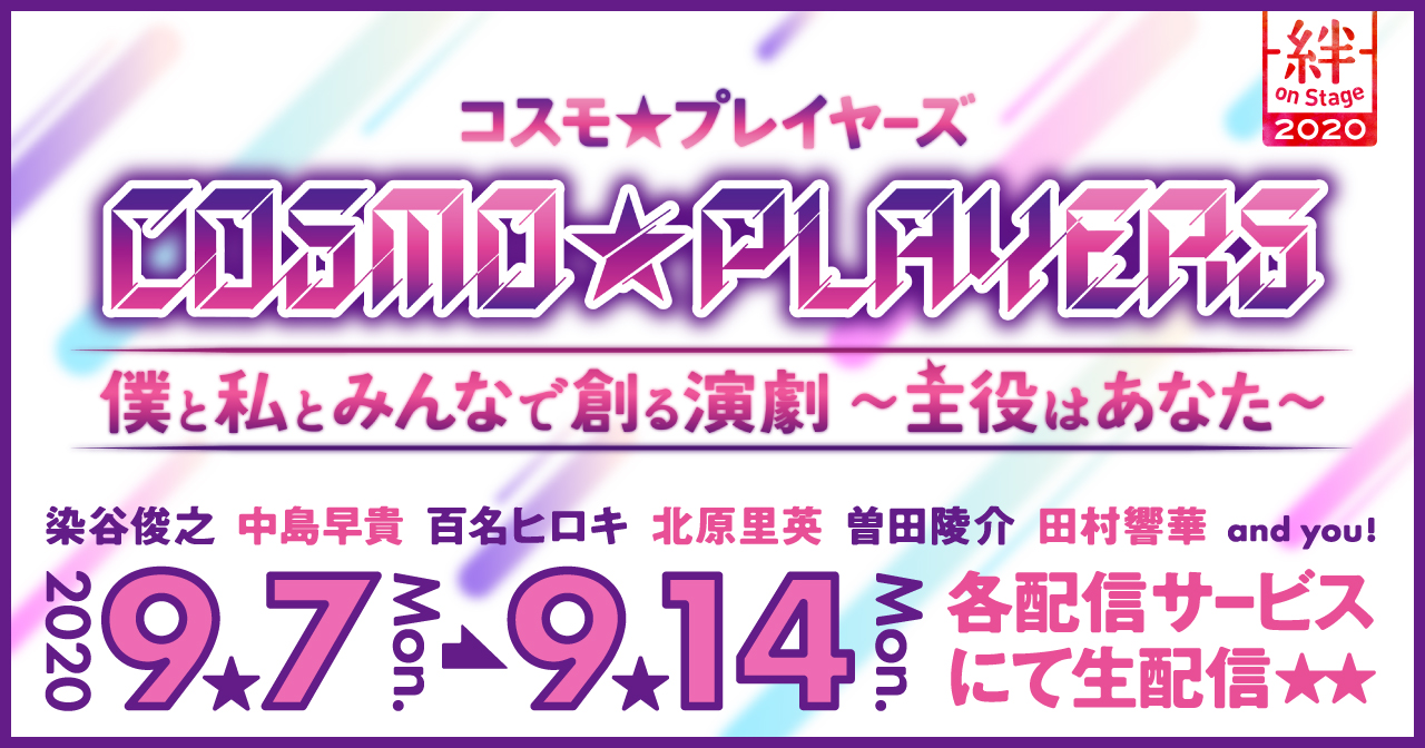 COSMO★PLAYERS 僕と私とみんなで創る演劇 〜主役はあなた〜 2020.9.7 – 9.14